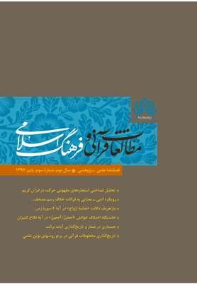 مطالعات قرآنی و فرهنگ اسلامی